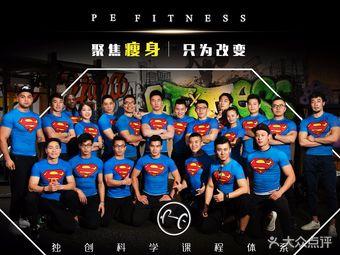 PE健身(专注瘦身)工作室(闸北店)