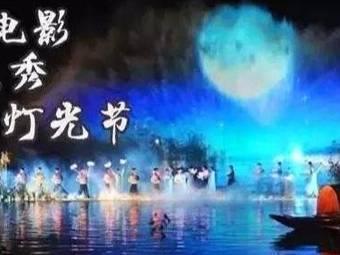 首届大型水幕电影激光秀