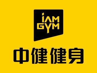 中健健身(和谐广场店)