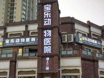 寶樂動物醫院(西區店)