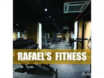 拉斐尔连锁健身工作室(天山店)