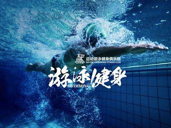 梵臣迈动游泳健身(群力店)