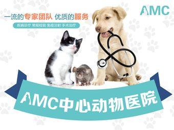 AMC?#34892;?#21160;物医院(秣陵路分院)