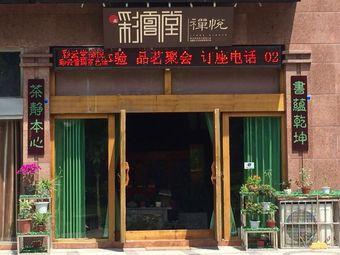 彩云香国禅茶馆·彩云堂禅悦