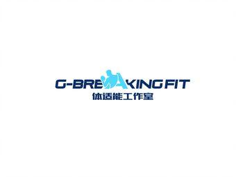 G-BREAKING FIT体适能工作室(和昌天街店)