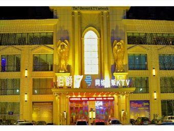 伯爵7号量贩式KTV(德惠店)