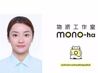 Mono-Ha studio照相馆