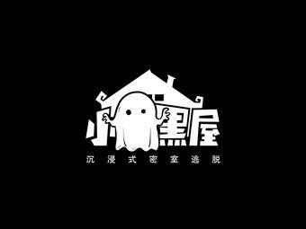 小黑屋沉浸式实景密室逃脱(奇度-贝村店)
