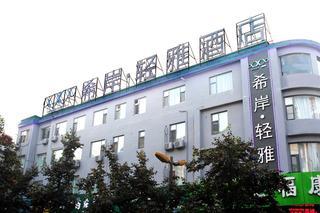希岸轻雅酒店(临汾平阳广场店)