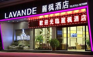 麗枫酒店(惠州龙门店)