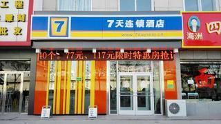 7天连锁酒店(榆林南门口汽车站店)